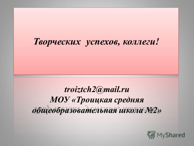 troiztch2@mail.ru МОУ «Троицкая средняя общеобразовательная школа 2»