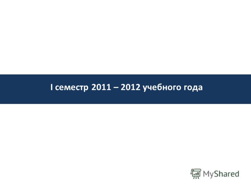 I семестр 2011 – 2012 учебного года