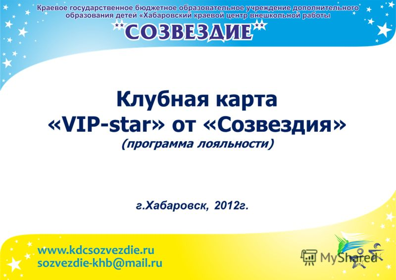 Клубная карта «VIP-star» от «Созвездия» (программа лояльности) г.Хабаровск, 2012г.