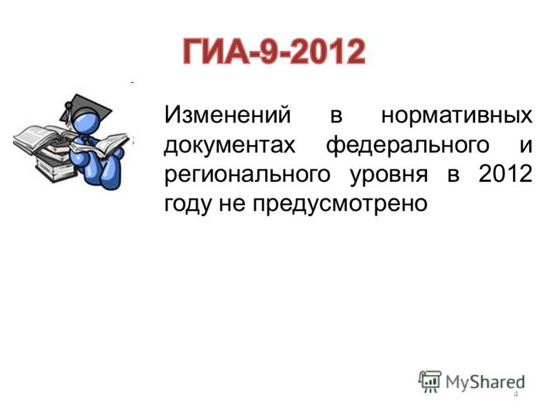 4 Изменений в нормативных документах федерального и регионального уровня в 2012 году не предусмотрено
