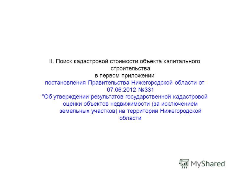 II. Поиск кадастровой стоимости объекта капитального строительства в первом приложении постановления Правительства Нижегородской области от 07.06.2012 331