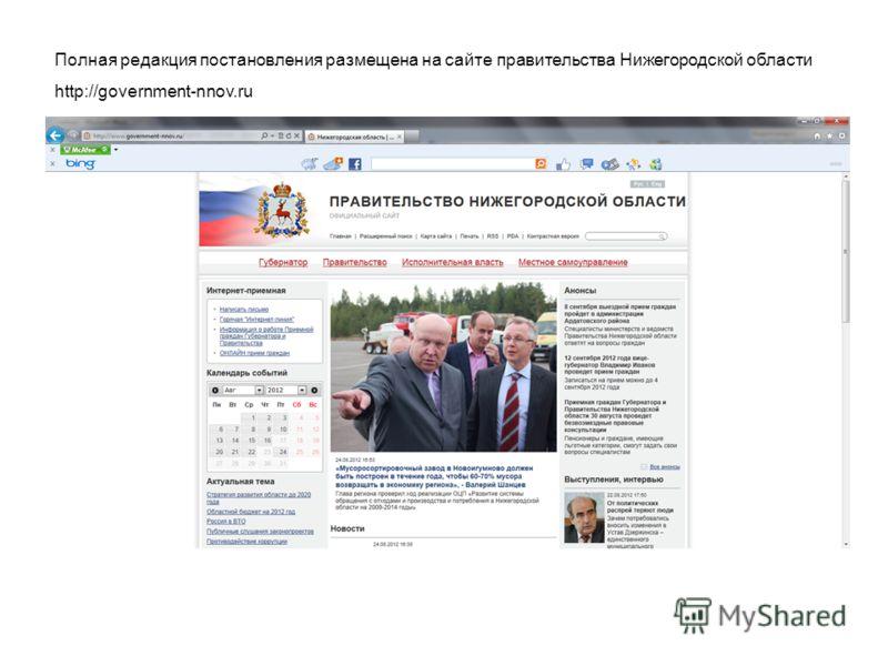 Полная редакция постановления размещена на сайте правительства Нижегородской области http://government-nnov.ru