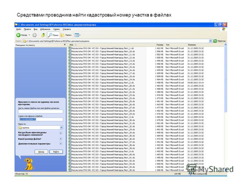 Средствами проводника найти кадастровый номер участка в файлах