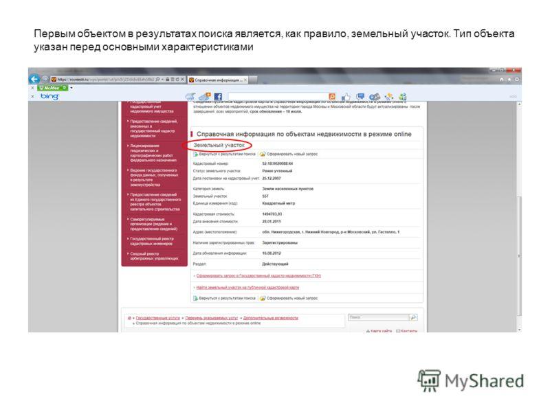 Первым объектом в результатах поиска является, как правило, земельный участок. Тип объекта указан перед основными характеристиками