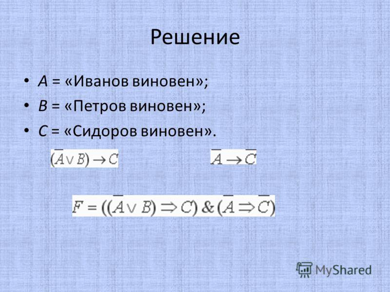 Решение А = «Иванов виновен»; В = «Петров виновен»; С = «Сидоров виновен».