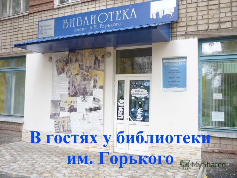 В гостях у библиотеки им. Горького