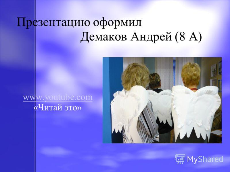 Презентацию оформил Демаков Андрей (8 А) www.youtube.com «Читай это»