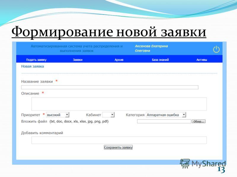 Формирование новой заявки 13