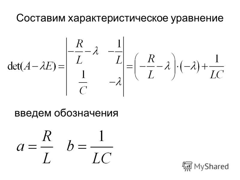 Составим характеристическое уравнение введем обозначения