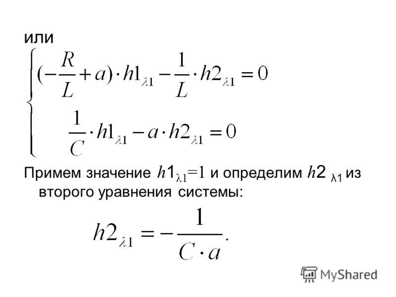 или Примем значение h 1 λ1 =1 и определим h 2 λ1 из второго уравнения системы: