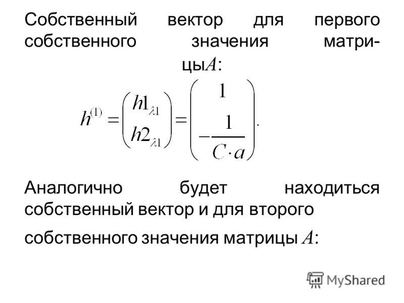 Собственный вектор для первого собственного значения матри- цы A : Аналогично будет находиться собственный вектор и для второго собственного значения матрицы A :