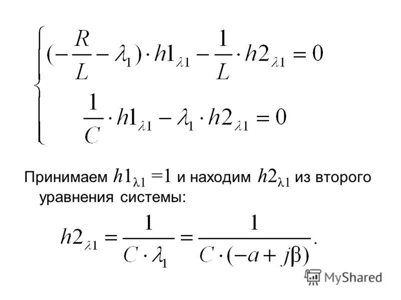 Принимаем h1 λ1 =1 и находим h2 λ1 из второго уравнения системы:
