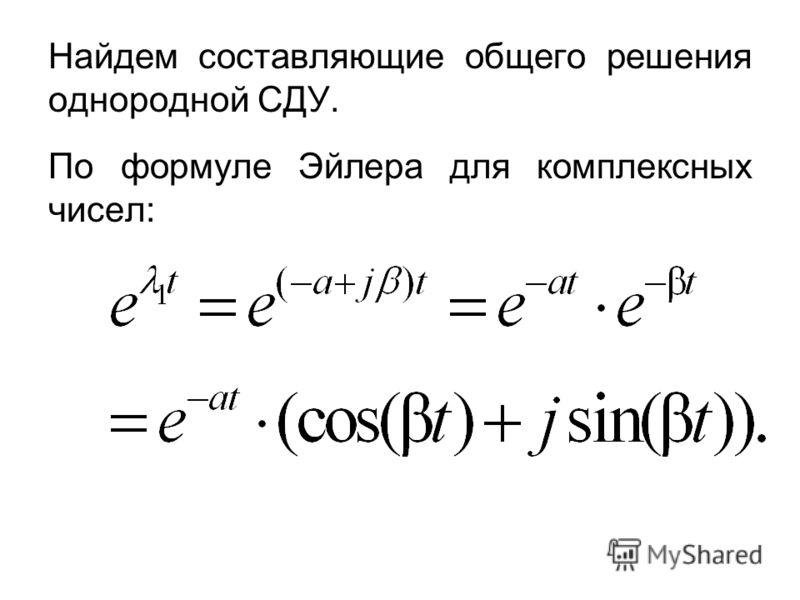 Найдем составляющие общего решения однородной СДУ. По формуле Эйлера для комплексных чисел: