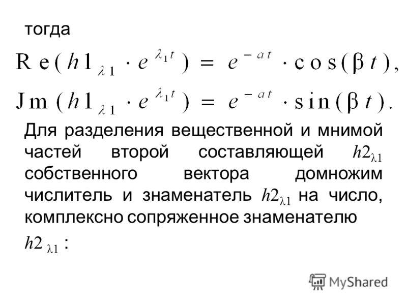 тогда Для разделения вещественной и мнимой частей второй составляющей h2 λ1 собственного вектора домножим числитель и знаменатель h2 λ1 на число, комплексно сопряженное знаменателю h2 λ1 :