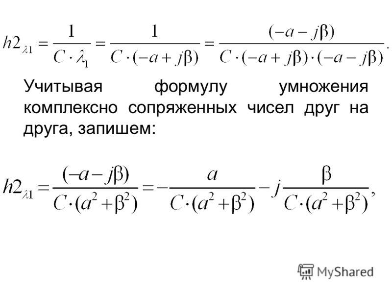 Учитывая формулу умножения комплексно сопряженных чисел друг на друга, запишем: