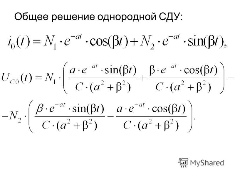 Общее решение однородной СДУ:
