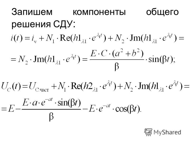 Запишем компоненты общего решения СДУ :