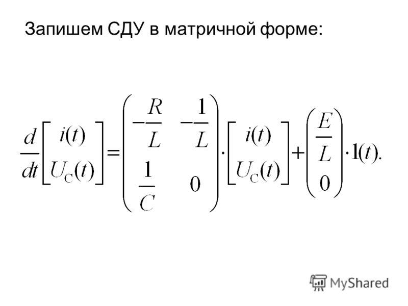 Запишем СДУ в матричной форме: