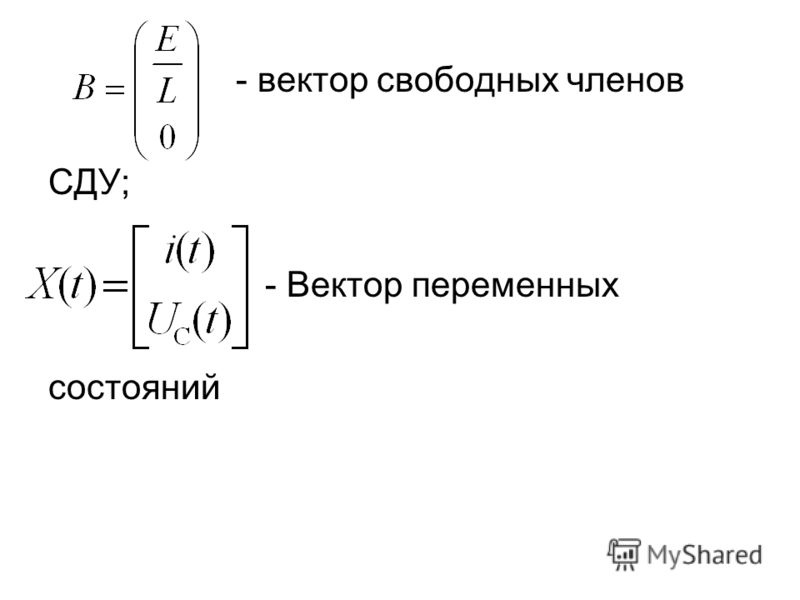 - вектор свободных членов СДУ; - Вектор переменных состояний