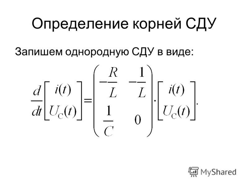 Определение корней СДУ Запишем однородную СДУ в виде: