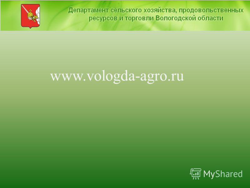 www.vologda-agro.ru