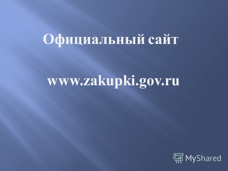 Официальный сайт www.zakupki.gov.ru