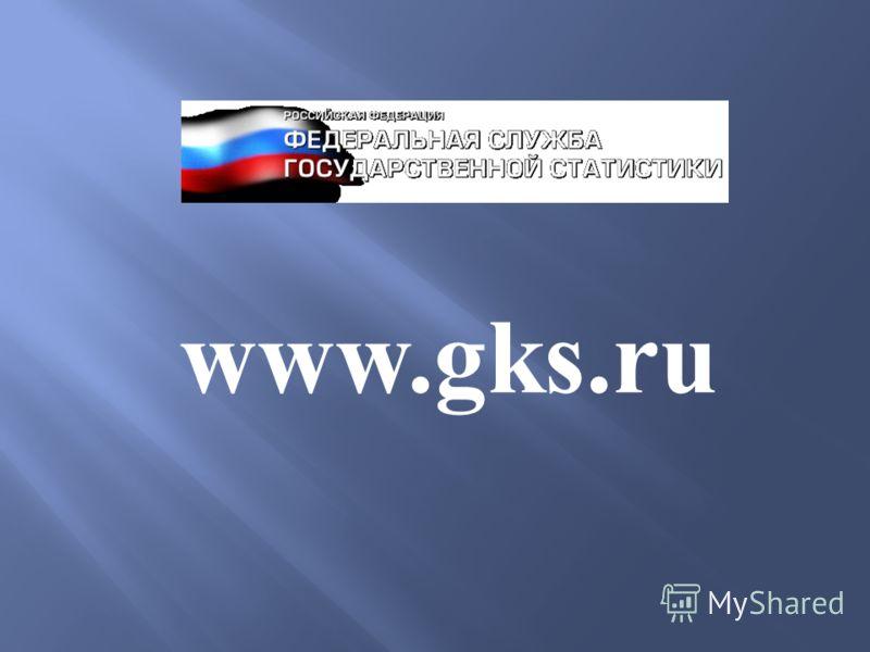 www.gks.ru