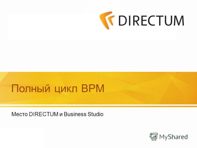 Полный цикл BPM Место DIRECTUM и Business Studio