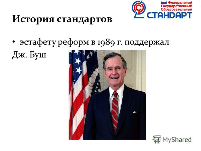 История стандартов эстафету реформ в 1989 г. поддержал Дж. Буш