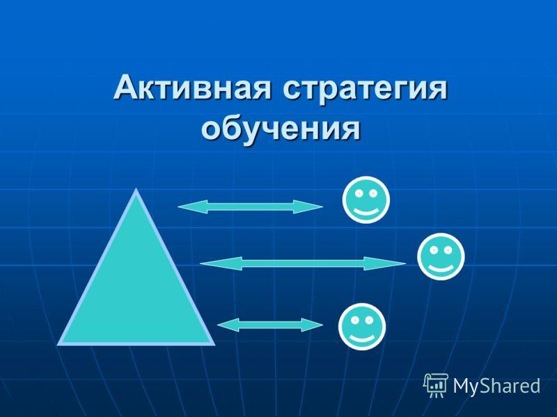 Активная стратегия обучения