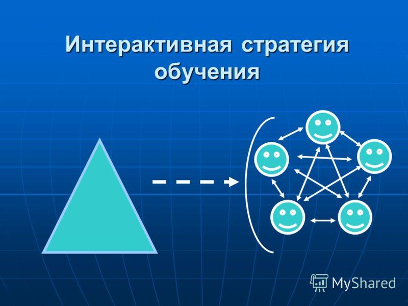 Интерактивная стратегия обучения