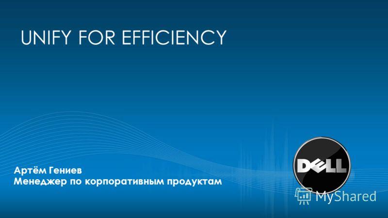 UNIFY FOR EFFICIENCY Артём Гениев Менеджер по корпоративным продуктам