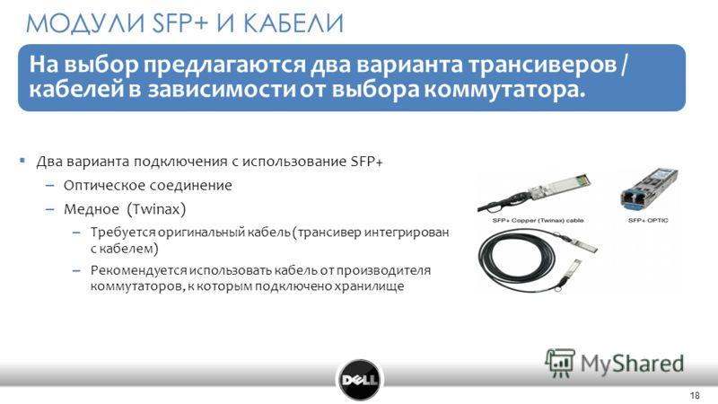 18 Confidential 18 Два варианта подключения с использование SFP+ – Оптическое соединение – Медное (Twinax) – Требуется оригинальный кабель (трансивер интегрирован с кабелем) – Рекомендуется использовать кабель от производителя коммутаторов, к которым
