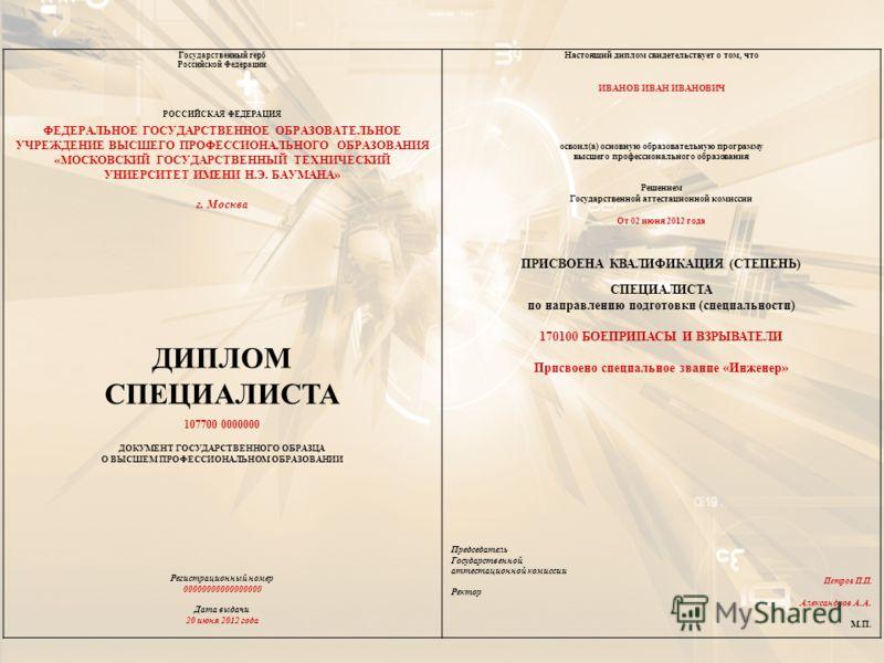 Государственный герб Российской Федерации РОССИЙСКАЯ ФЕДЕРАЦИЯ ФЕДЕРАЛЬНОЕ ГОСУДАРСТВЕННОЕ ОБРАЗОВАТЕЛЬНОЕ УЧРЕЖДЕНИЕ ВЫСШЕГО ПРОФЕССИОНАЛЬНОГО ОБРАЗОВАНИЯ «МОСКОВСКИЙ ГОСУДАРСТВЕННЫЙ ТЕХНИЧЕСКИЙ УНИЕРСИТЕТ ИМЕНИ Н.Э. БАУМАНА» г. Москва ДИПЛОМ СПЕЦИА