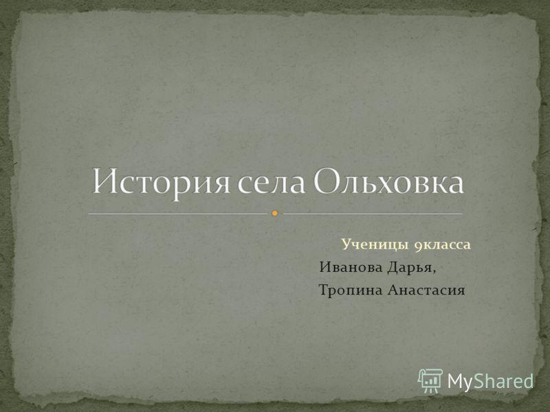 Ученицы 9класса Иванова Дарья, Тропина Анастасия