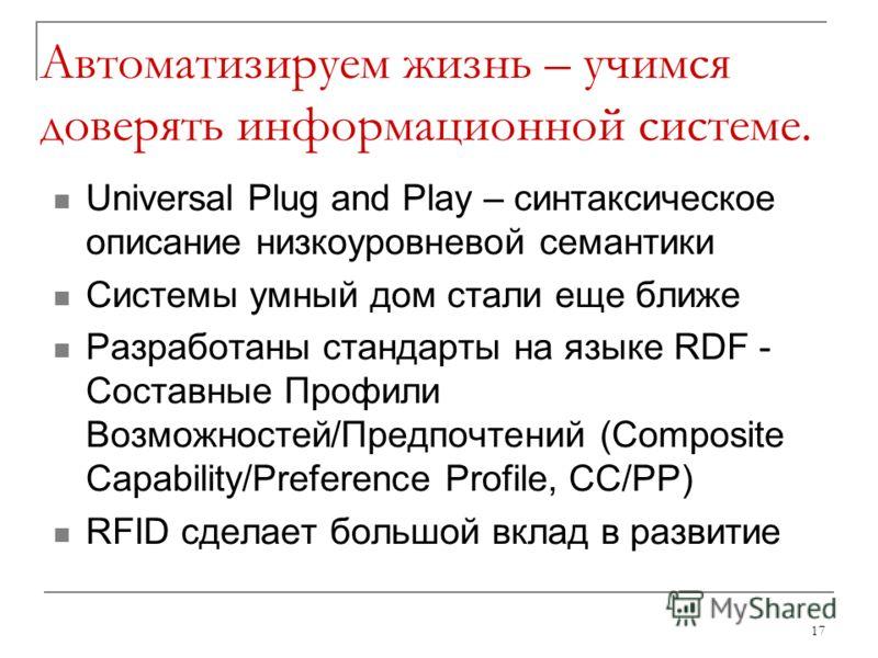 Автоматизируем жизнь – учимся доверять информационной системе. Universal Plug and Play – синтаксическое описание низкоуровневой семантики Системы умный дом стали еще ближе Разработаны стандарты на языке RDF - Составные Профили Возможностей/Предпочтен