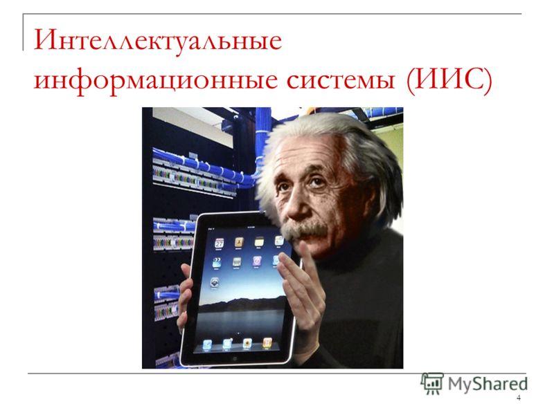 Интеллектуальные информационные системы (ИИС) 4