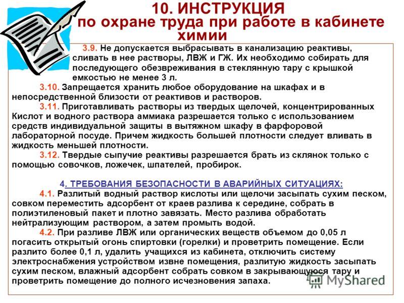 Инструкция По Охране Труда При Работе Со Спиртом Этиловым img-1