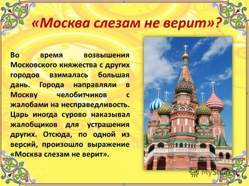 Во время возвышения Московского княжества с других городов взималась большая дань. Города направляли в Москву челобитчиков с жалобами на несправедливость. Царь иногда сурово наказывал жалобщиков для устрашения других. Отсюда, по одной из версий, прои