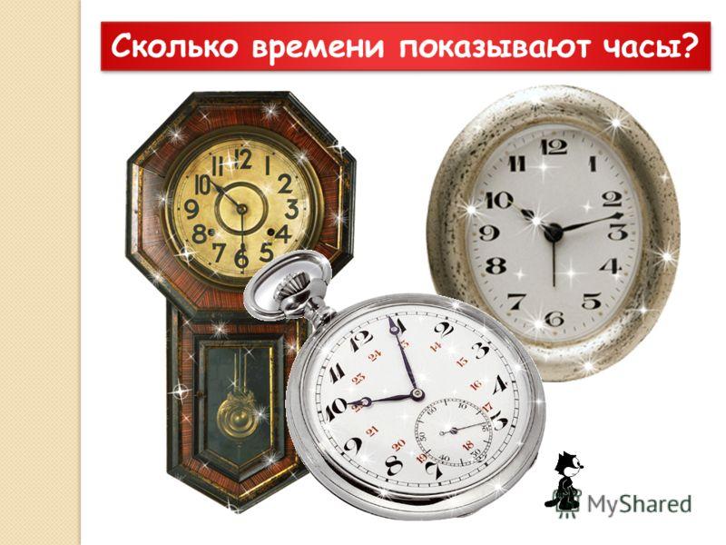 Сколько времени показывают часы? Сколько времени показывают часы?