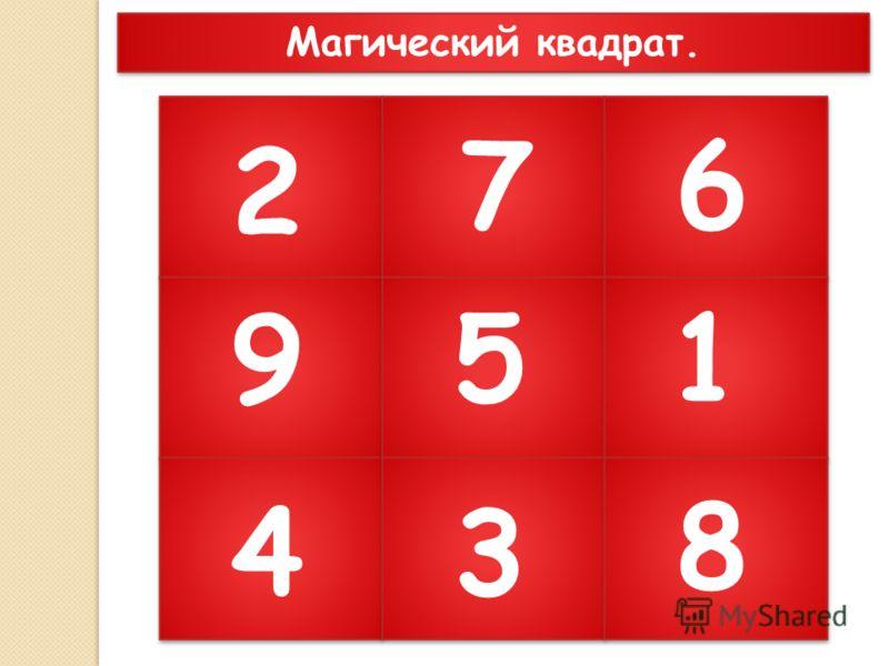 Магический квадрат. Магический квадрат. 2 7 9 6 43 8 51