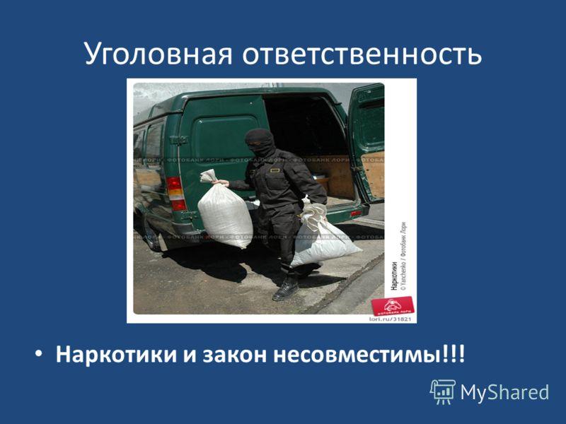 Уголовная ответственность Наркотики и закон несовместимы!!!