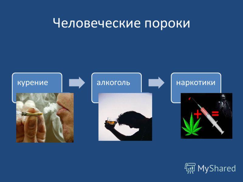 Человеческие пороки курениеалкогольнаркотики