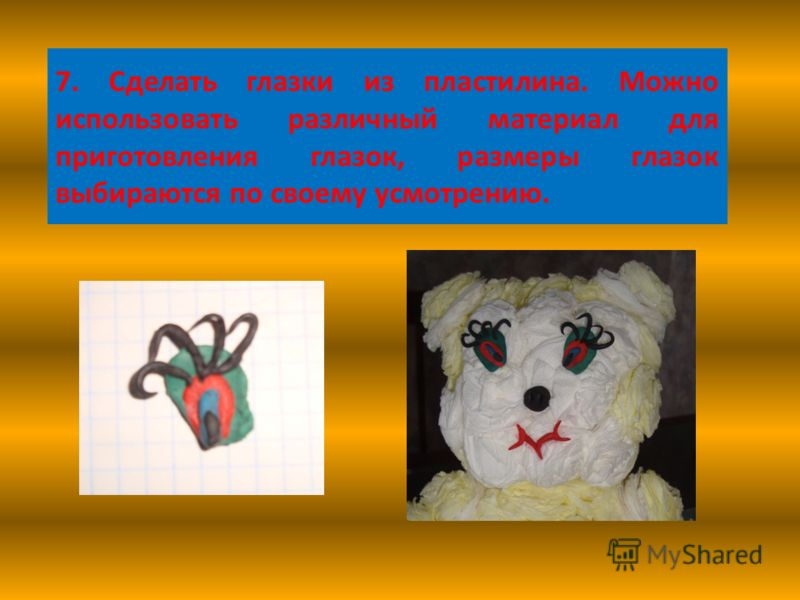 6. Приклеить на полоски цветочки с обеих сторон. Приклеить получившиеся лапки к мишке. Нижние лапки необходимо приклеить таким образом, чтобы мишка на них сидел (для создания опоры игрушки).