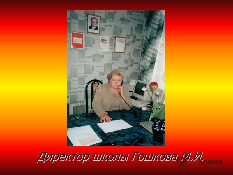 Директор школы Гошкова М.И.