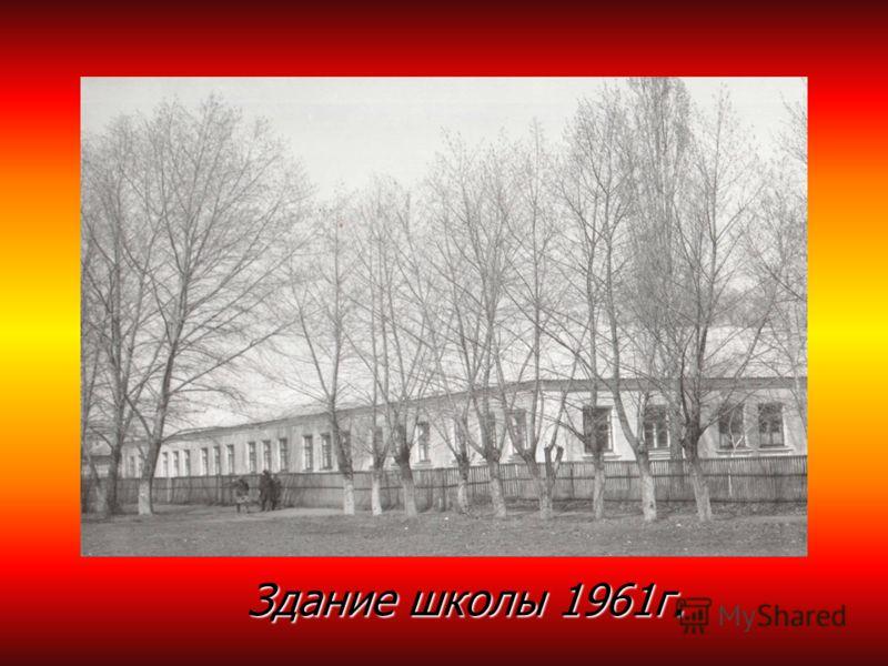 Здание школы 1961г.