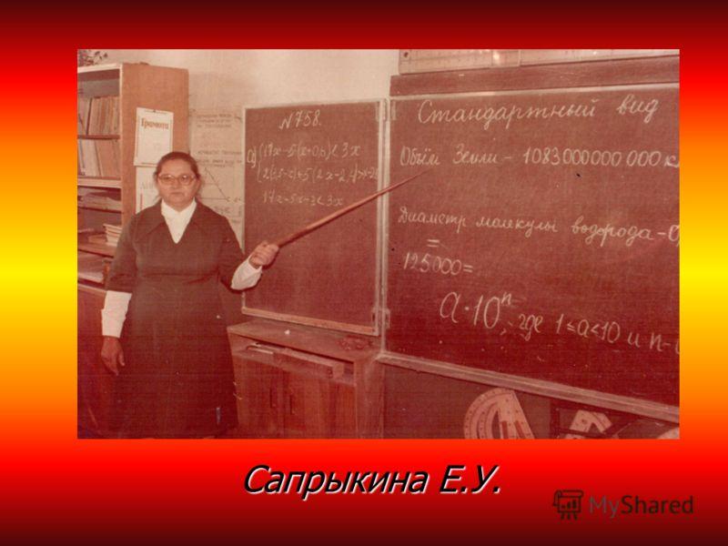 Сапрыкина Е.У.