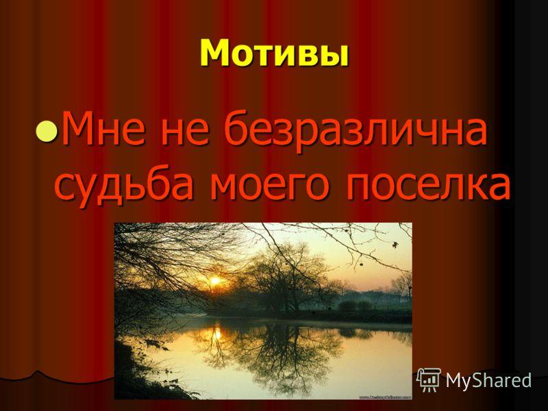 Мотивы Мне не безразлична судьба моего поселка Мне не безразлична судьба моего поселка
