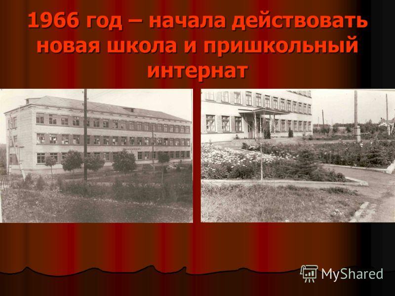 1966 год – начала действовать новая школа и пришкольный интернат