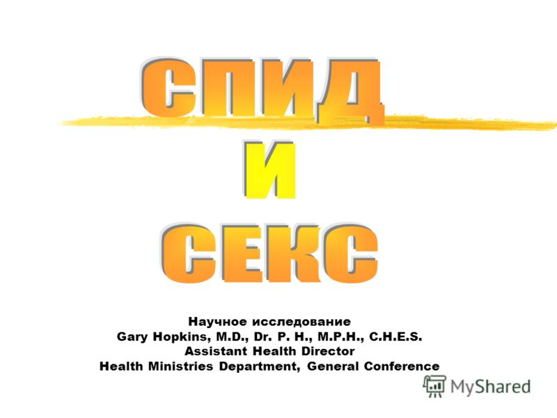 Научное исследование Gary Hopkins, M.D., Dr. P. H., M.P.H., C.H.E.S. Assistant Health Director Health Ministries Department, General Conference